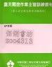 二手書R2YB 97年1月《露天開挖作業主管訓練教材》中華民國工業安全衛生協會
