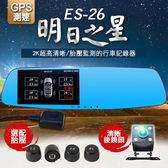 領先者ES-26 (+16G記憶卡+胎壓偵測器) 後視鏡型行車記錄器 GPS測速胎壓監測 WDR 2K清晰雙鏡