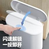 垃圾桶 夾縫垃圾桶家用帶蓋客廳有蓋創意衛生間大號廚房廁所紙簍臥室高檔【幸福小屋】