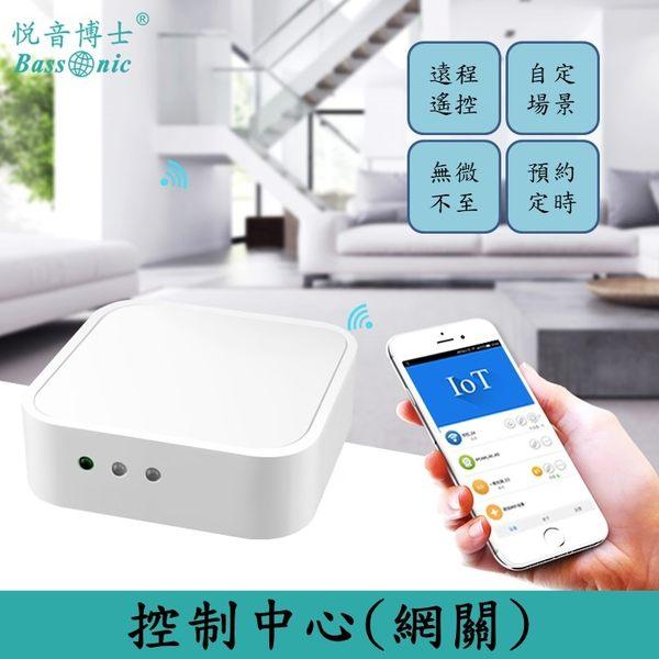 [Yueh-In]智能家居Home Security 控制中心主機(網關) 手機Wifi遠程控制 YE-880(IOT)-01 悅音博士Bassonic