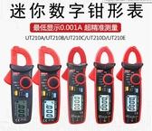 【 一年】UT210A 優利德鉗形電流表勾表手持式數字勾表式 式電壓