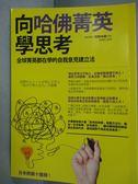 【書寶二手書T3/心理_LLN】向哈佛菁英學思考-全球菁英都在學的自我意見建立法_狩野未希
