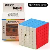 魔域文化魔方六階魔方七階八階MF6789階專業順滑比賽魔方益智玩具 雙12