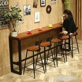 吧台桌 鐵藝實木高腳靠墻吧台桌子家用咖啡廳奶茶店長條美式酒吧桌椅組合YTL 皇者榮耀3C