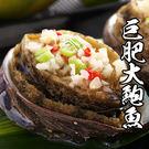 巨肥鮮美大鮑魚 *1包組( 800g±10%/包 )( 10-14顆/包 )