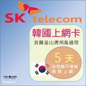 韓國網卡 5天4G吃到飽 ☆上網卡☆網路卡☆漫遊卡☆旅遊卡☆韓國