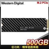 【南紡購物中心】WD 威騰 SN750 500GB NVMe M.2 PCIe SSD固態硬碟(附散熱片)《黑標》WDS500G3XHC
