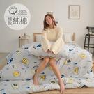 [小日常寢居]#B231#100%天然極致純棉3.5x6.2尺單人床包+雙人舖棉兩用被套+枕套三件組台灣製