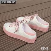 2020夏季新款無后跟小白鞋女帆布鞋半拖學生韓版百搭HX5192【易購3C館】