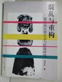 【書寶二手書T1/歷史_BDB】混亂與重構 : 魏晉南北朝社會與階級研究_劉漢東
