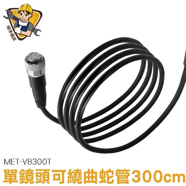 高清蛇管 MET-VB300T 內窺鏡零件 抓漏 硬線款 內視鏡 汽修檢測 3款尺寸 朔型蛇管