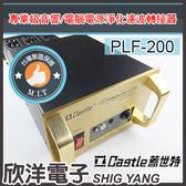 Castle 蓋世特 專業音響電腦電源淨化濾波轉接器/電源延長線 3孔(3P)12插座 (PLF-200)