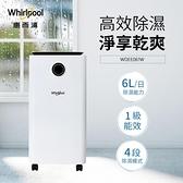 【南紡購物中心】Whirlpool惠而浦 一級能效6公升除濕機 WDEE061W