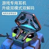 遊戲藍牙耳機 耳機 耳機 低延遲 炫酷 黑科技 聽音辨位 遊戲氛圍