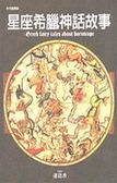 (二手書)星座希臘神話故事