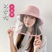 韓版女春夏防飛沫漁夫帽安全防護透明護眼防塵帽可拆遮陽面罩 一米陽光
