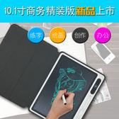 10.1寸LCD液晶手寫板畫板 帶鎖商務記事本兒童繪畫涂鴉光能寫字板