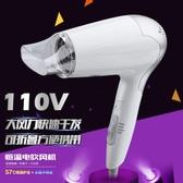 110V電吹風機美國加拿大台灣日本泰國韓國可折疊便攜旅行吹風筒  後街五號