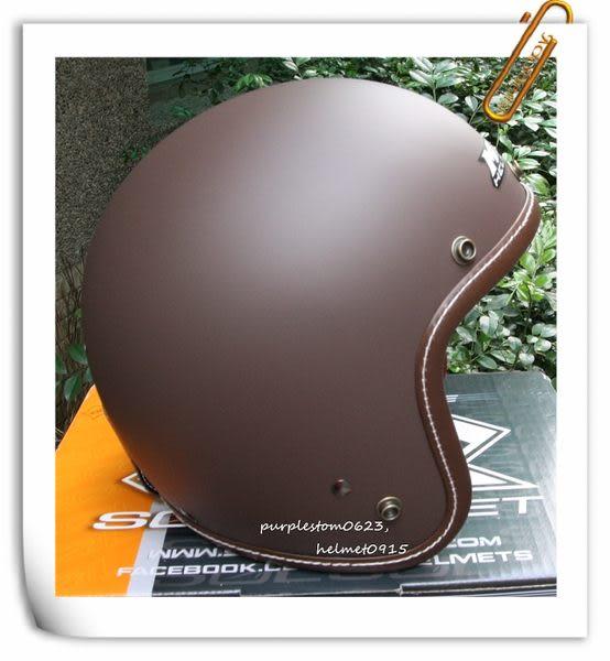 M2R安全帽,307,素色/消光咖啡