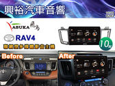 【ASUKA飛鳥】13~18年TOYOTA RAV4專用10吋PTA-310聯網型影音主機*(原廠環景與胎壓可沿用