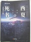 【書寶二手書T2/一般小說_J81】西夏死書.3_顧非魚