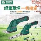 電動綠籬機充電式草坪機打草修剪機家用多功能園藝小型割草機QM『摩登大道』