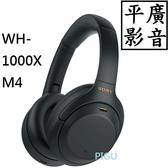 平廣 送袋包 SONY WH-1000XM4 黑色 藍芽耳機 台灣公司貨保2年 降噪 耳罩式 3代新款 交談模式 360