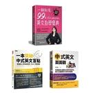 《一本突破中式英文盲點+中式英文面面觀+一翻就懂,99%的人都能使用的英文自學寶典》