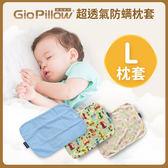 韓國 GIO Pillow 超透氣護頭型嬰兒枕頭【單枕套-L號】(12款可選)