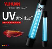 魚缸夾燈 魚缸殺菌燈紫外線滅菌燈水族箱潛水內置UV燈魚池除藻凈水消毒燈 玩趣3C 玩趣3C