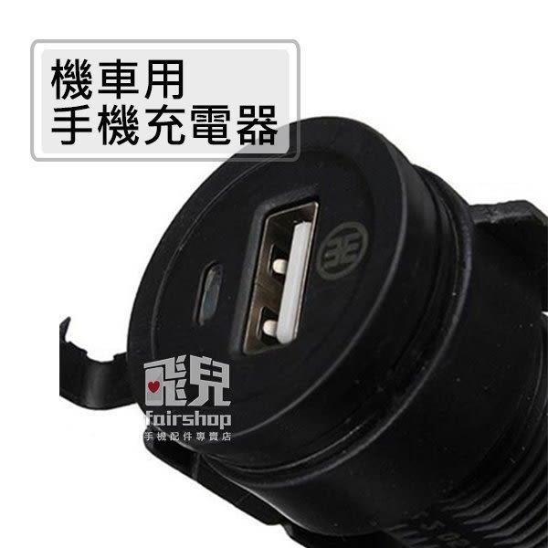 【妃凡】方便實用 C822 機車單USB車充座附固定架 附防水蓋 1A 充電 手機 不怕下雨 車充