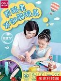 打印筆 得力3d打印筆兒童款三d立體打印筆神筆馬良3d繪畫筆涂鴉筆耗材 米家