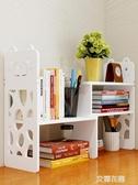 桌上小書架簡易學生宿舍收納架桌面置物架兒童型書櫃QM『艾麗花園』
