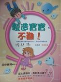 【書寶二手書T6/保健_JBQ】製造寶寶,不難.9_田中泰博