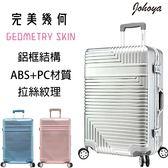 完美幾何鋁框ABS+PC拉絲紋行李箱 20吋【三色】