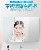 不銹鋼浴室鏡櫃掛牆式衛生間鏡子帶置物架廁所帶燈洗手間收納衛浴 新年禮物YYJ