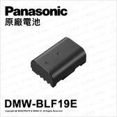 (請先詢問)Panasonic 原廠配件 DMW-BLF19 鋰電池 原廠電池 BLF19E BLF19 ★可刷卡★薪創數位