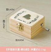 音樂盒復古木質手搖音樂盒旋轉髮條音樂盒創意diy送女生生日兒童禮 夏洛特