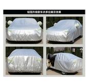 汽車通用車罩外套防曬