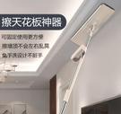 擦天花板拖把家用洗廚房吊頂專用牆面擦瓷磚牆壁清潔工具擦牆神器  快速出貨