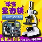 中小學生顯微鏡高清放大光學1200科學兒童實驗專業生物套裝開學【交換禮物特惠】