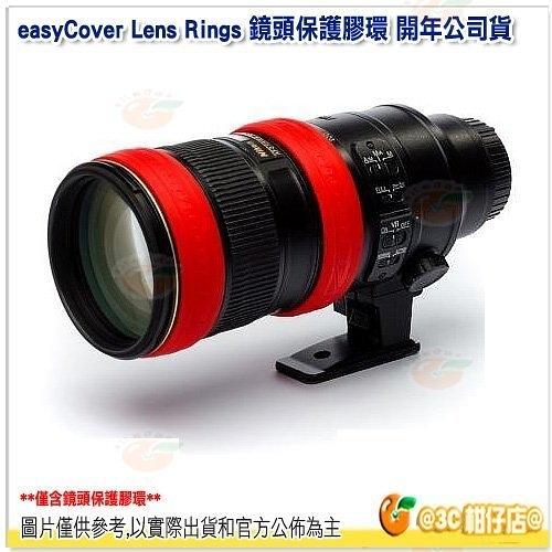 @3C 柑仔店@ easyCover Lens Rings 2LRR 鏡頭保護膠環 紅色 公司貨 矽膠雙套環 防滑