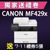 【獨家加碼送500元7-11禮券】 Canon imageCLASS MF429X 高速黑白雷射傳真事務機 /適用 Canon CRG-052H BK