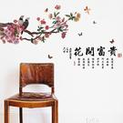 BO雜貨【YV0582】DIY可重複貼 時尚壁貼 牆貼壁紙 壁貼紙 創意璧貼 復古花鳥畫花開富貴字畫LC8138