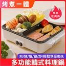 多功能迷你涮烤一體鍋 小資族料理鍋電烤盤...