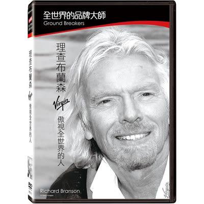 全世界的品牌大師 理查布蘭森DVD