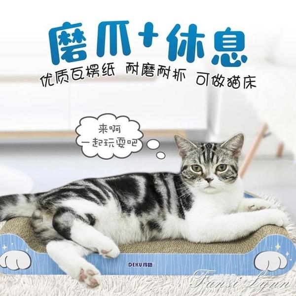 貓爪板貓抓板貓板磨爪器耐磨瓦楞紙護沙發磨抓板貓咪用品兩用大號 范思蓮恩