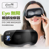 Concern康生 Eye無限眼部按摩器CON-558-生活工場