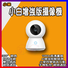 小白攝影機增強版 監視器 攝像機 錄影機...