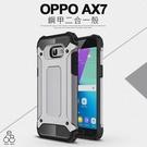防摔 OPPO AX7 *6.2吋 金鋼鋼甲 手機殼 保護套 碳纖維紋 透氣 二合一 保護殼 防塵塞 手機套